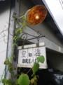 20130907 昼練:空to海