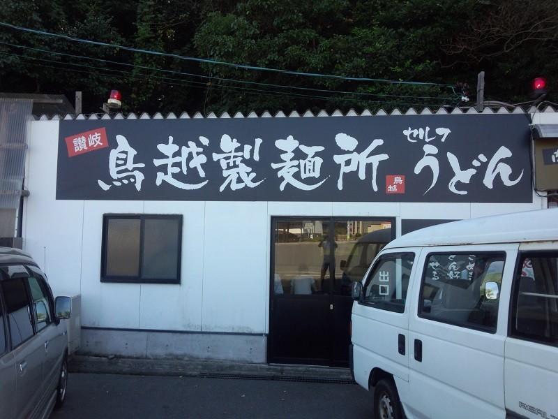 20131013 鳥越製麺所