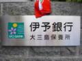 20131020 サイクリングしまなみ2013 大三島 伊予銀行保養所にて