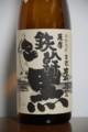 20131026 鉄幹 黒