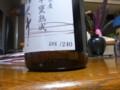 20131129 風憚