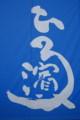 20131201 昼練:ひろ濱うどん