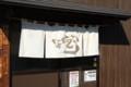20131208 昼練:なかむら