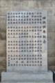 20131231 御神輿記念石碑