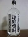 20140204 球磨焼酎