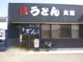 20140222 太郎うどん