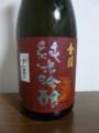 20140609 金陵 純米吟醸 ラベル