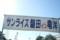 20140927 大会前日