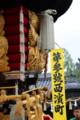 20141005 西濱 新太鼓台お披露目