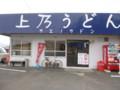 20141108 上乃うどん