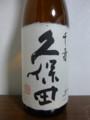 20141219 久保田 千寿