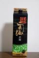 20150706 雲海 黒麹