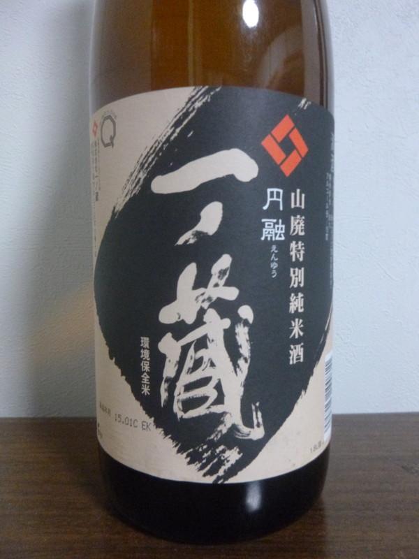 20150904 一ノ蔵 山廃特別純米酒