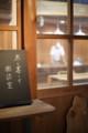 20150924 Shin☆散歩in香川 Cafe KITOKURASU