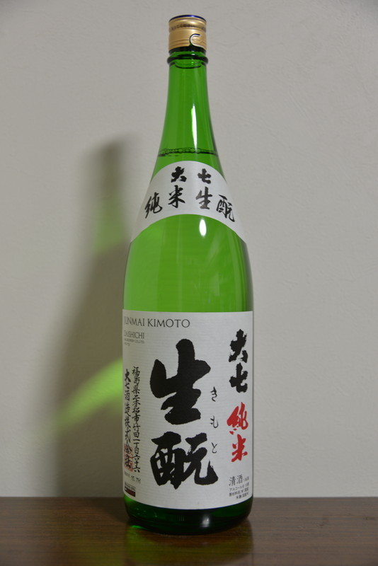20151024 大七酒造 純米生酛
