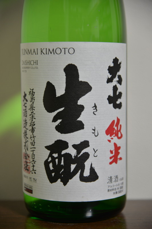 20151024 大七酒造 純米生酛 ラベル