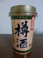 20151027 菊正宗 樽酒