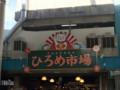 20151031 バースデー旅行 in 高知