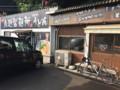 20160816 鳥越製麺所