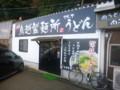 20161211 鳥越製麺所
