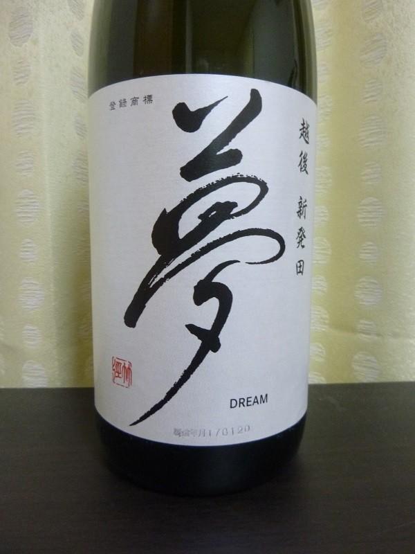 20170214 夢 純米酒