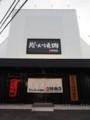 20160629 肉匠 綾商店