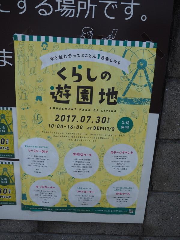 20170730 暮らしのイベント 詫間