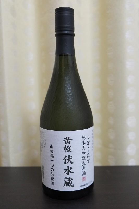 20170810 黄桜 純米大吟醸 伏水蔵