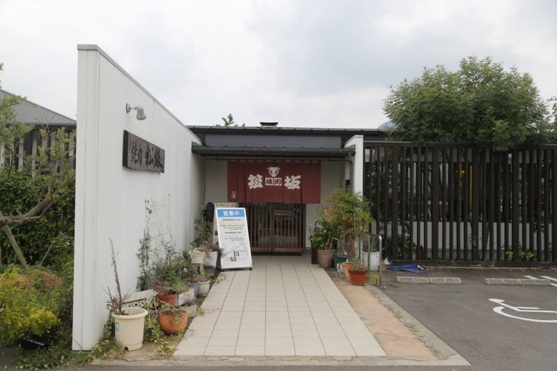 20170924 焼肉松坂