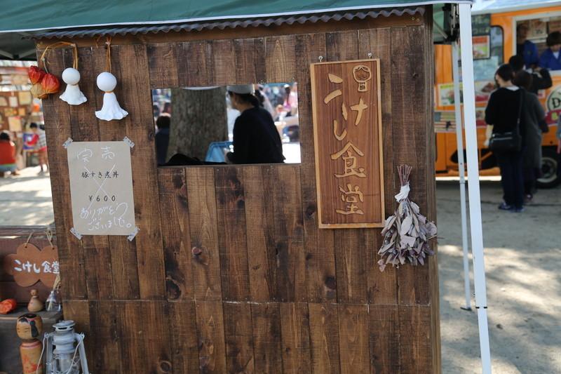 20171203 Joint Market at 新居浜中央公園