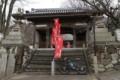 20180128 四国讃州七福巡り 宝珠寺