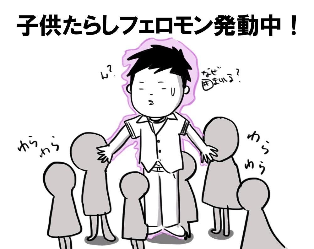 なぜか子供に好かれる男性の特徴...