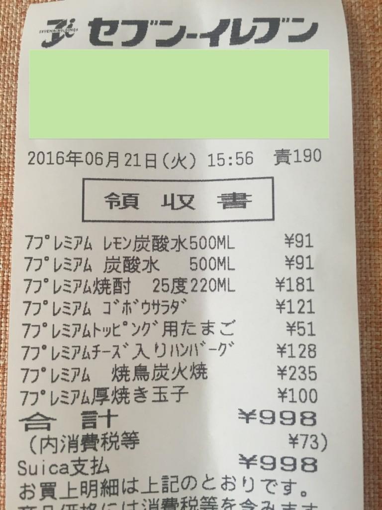 f:id:noanohakobune:20160621161001j:plain