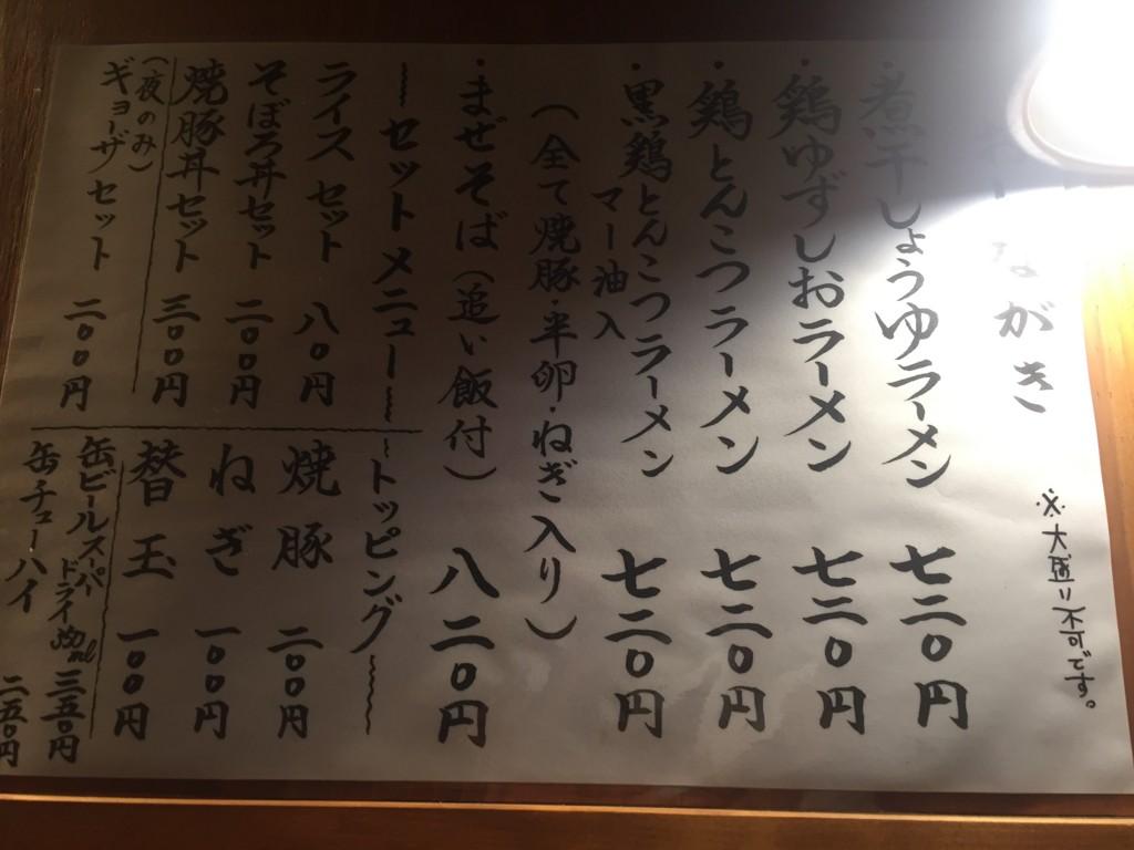 f:id:noanohakobune:20160730192721j:plain