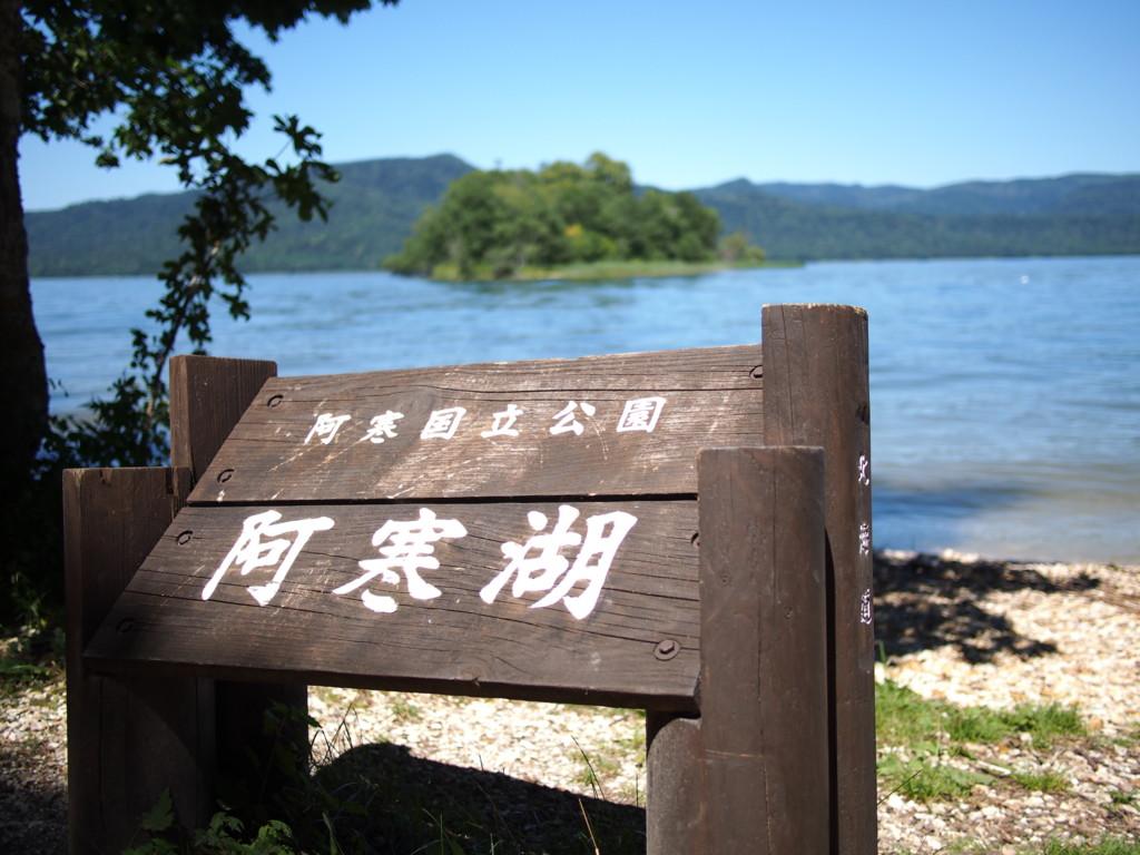 f:id:noanohakobune:20160811112512j:plain