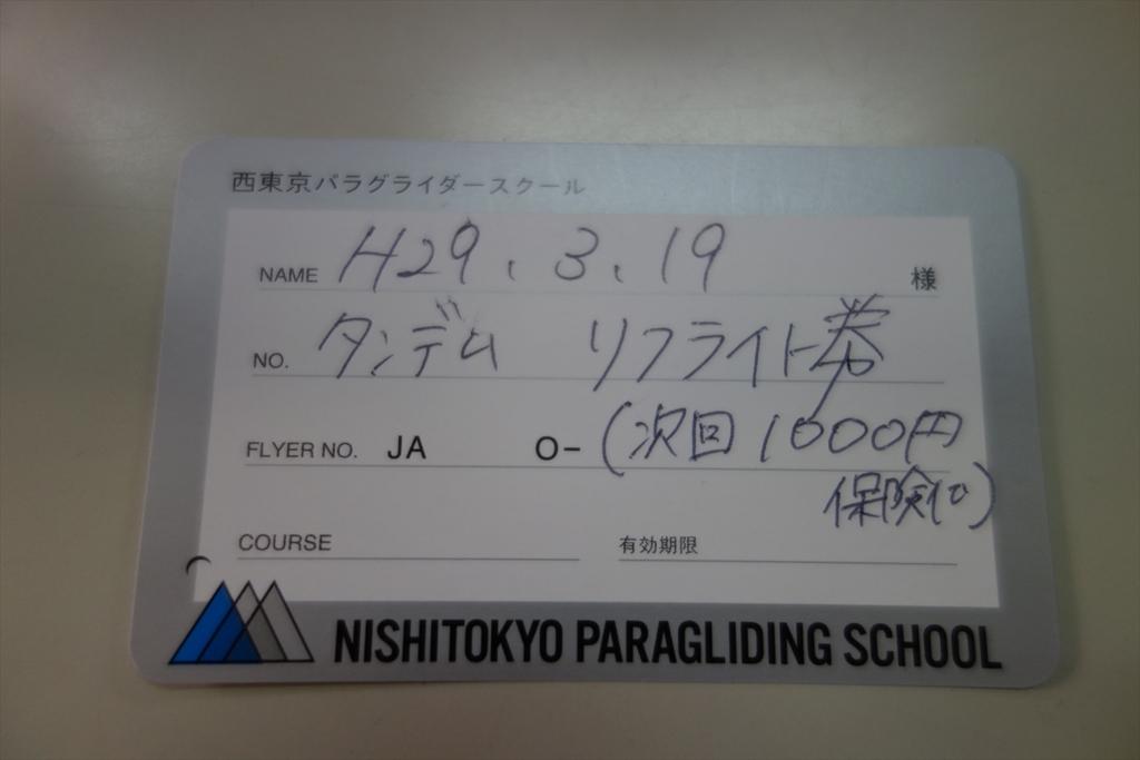 f:id:noazamino:20170319231028j:plain