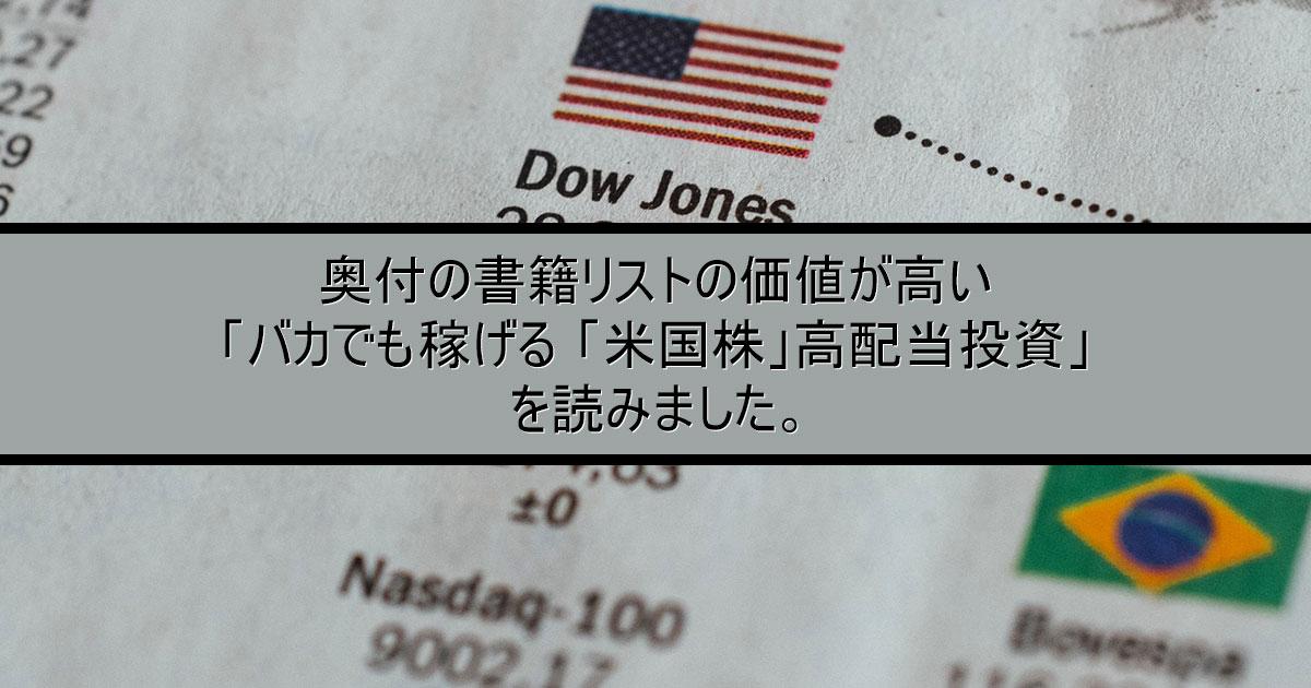 米国 稼げる 高 でも バカ 配当 投資 株