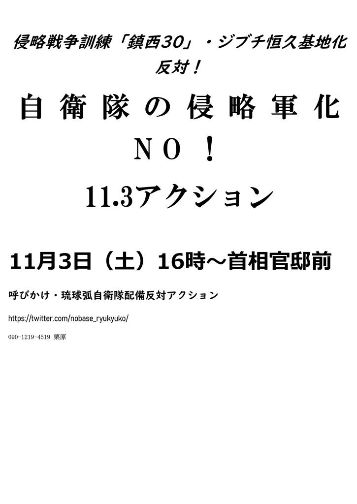f:id:nobase_ryukyuko:20181102220558p:plain