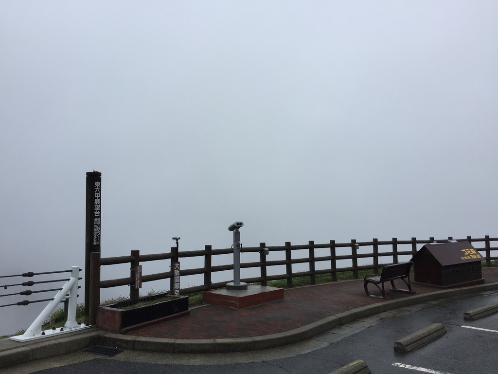 東六甲展望台の展望台天気悪い