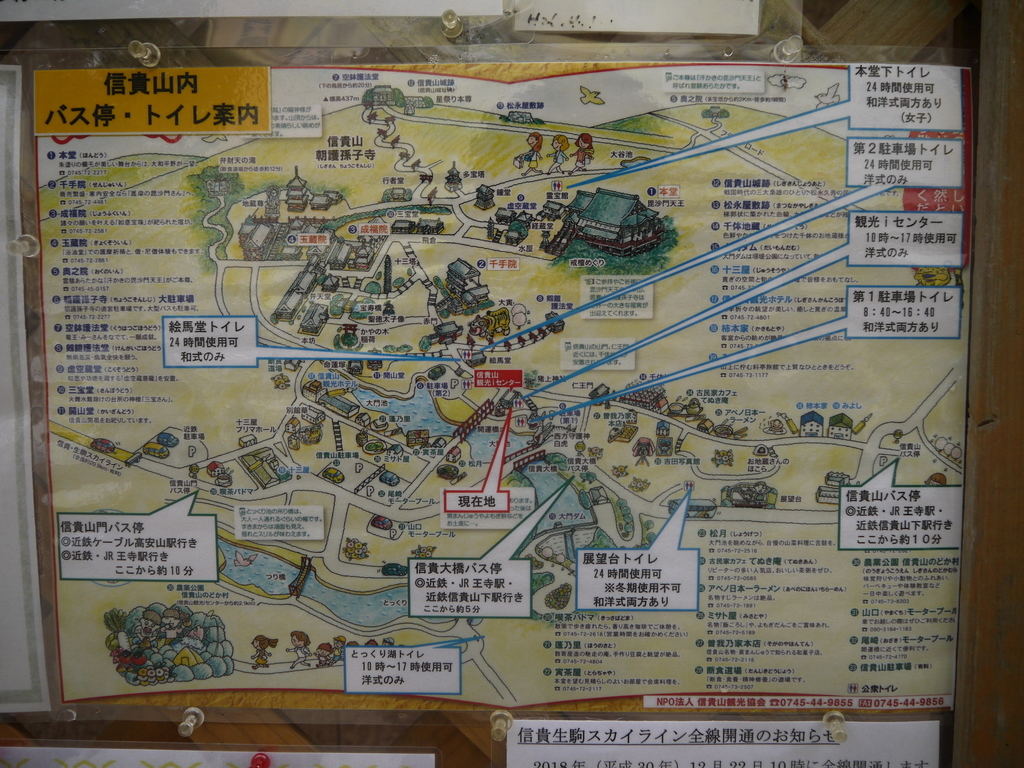 信貴山 地図