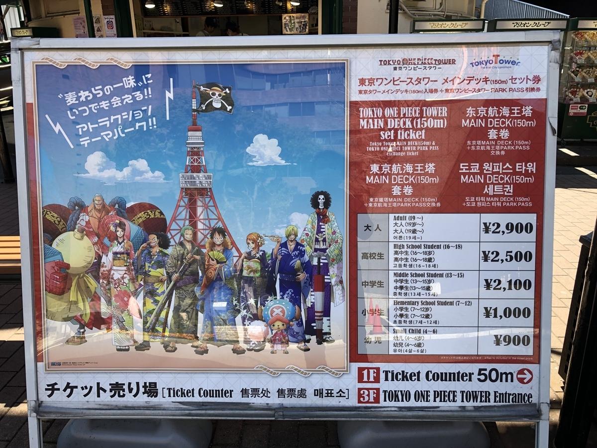 東京タワー ノバべ 料金表