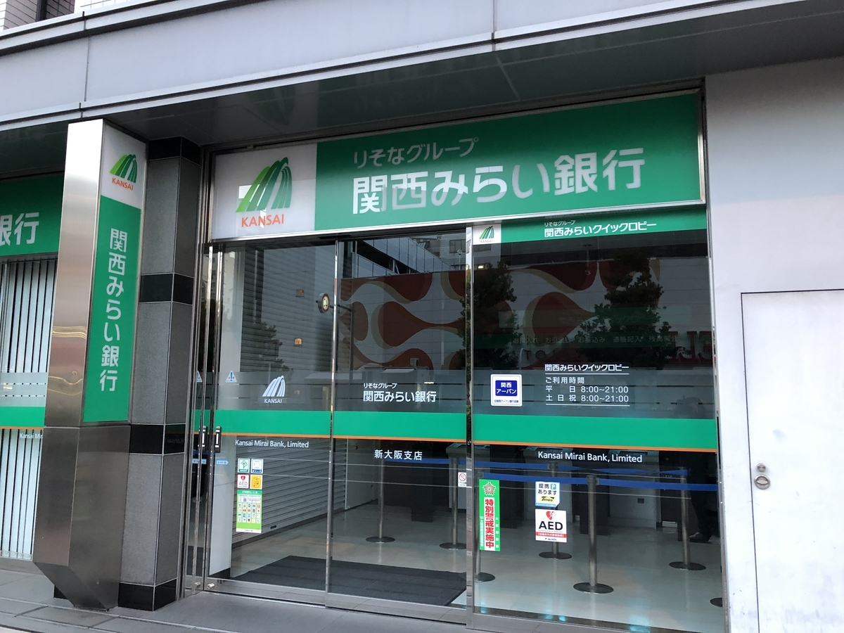 関西みらい銀行 ノバべ 合併②