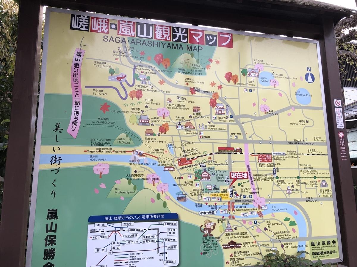 京都嵐山を楽しむ 嵐山マップ