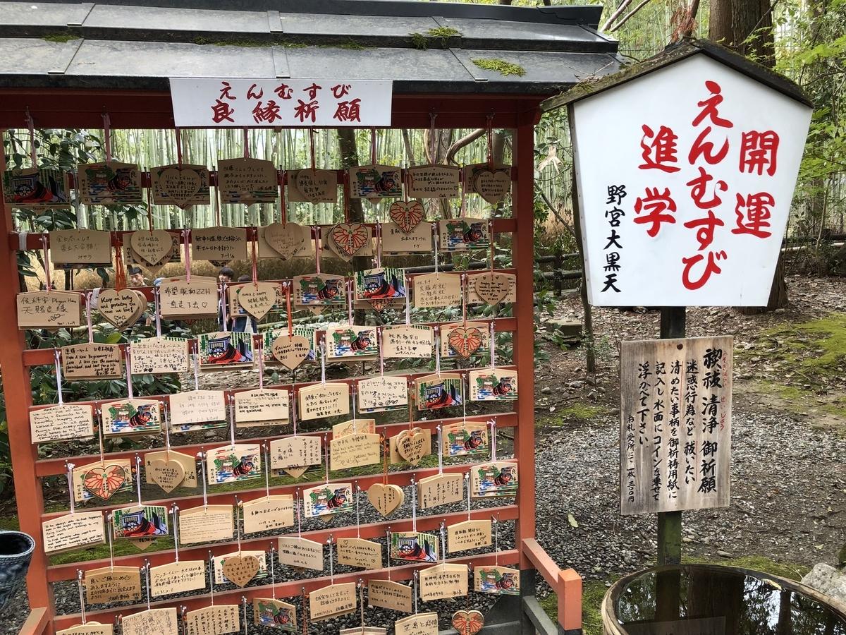 絵馬 野宮神社 京都嵐山
