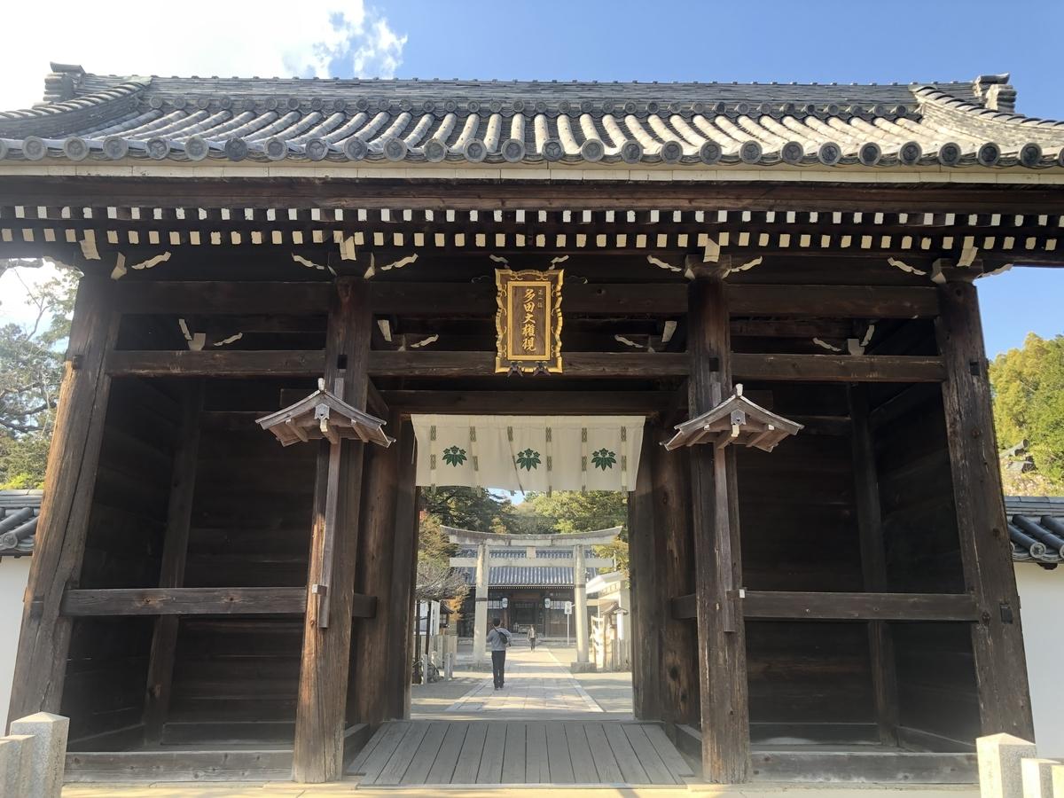 多田神社 ご利益 入口
