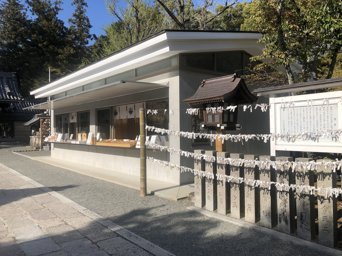 多田神社 社務所