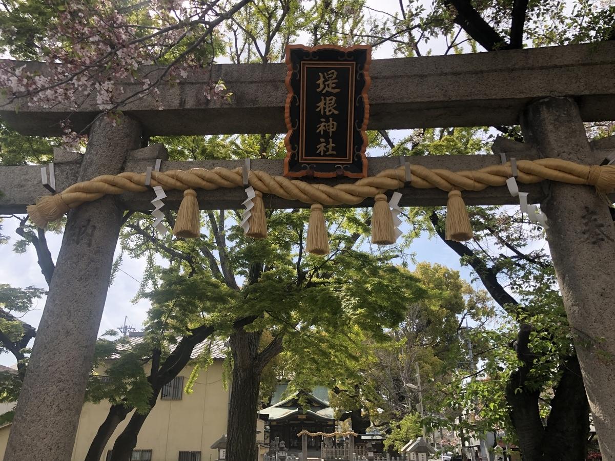 堤根神社 鳥居