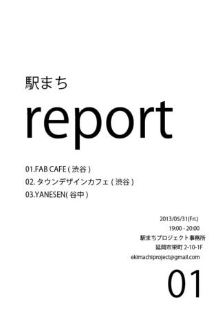 f:id:nobeoka-project:20130607185706j:image