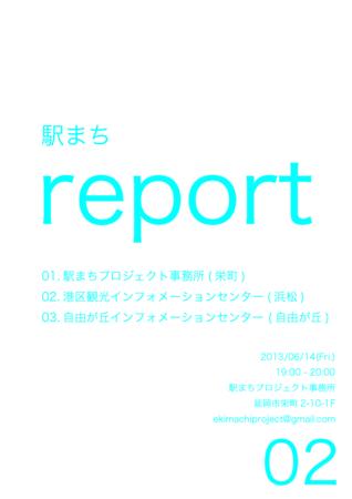 f:id:nobeoka-project:20130622181725j:image