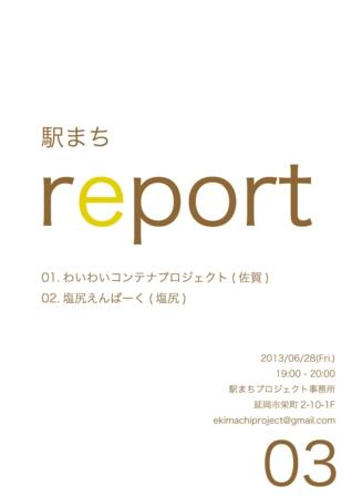 f:id:nobeoka-project:20130629192850j:image